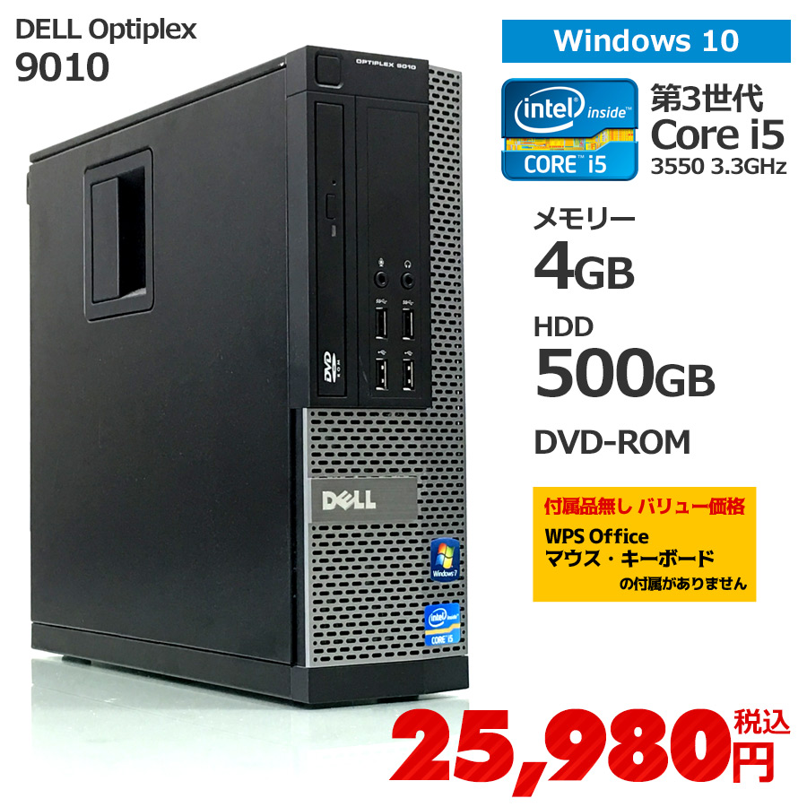 DELL Optiplex 9010 Core i5 3550 3.3GHz (メモリー4GB、HDD500GB、Windows10 Home 64bit、DVD-ROM) ※WPS、キーボード・マウス無し バリュー価格