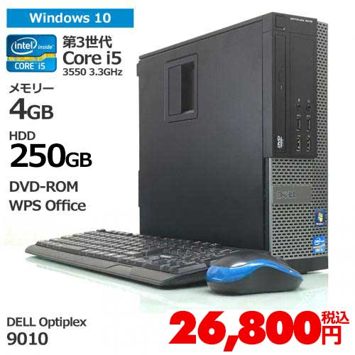 DELL 【外装難あり】Optiplex 9010 Core i5 3550 3.3GHz (メモリー4GB、HDD250GB、Windows10 Home 64bit、DVD-ROM)[G2]