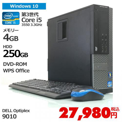 DELL Optiplex 9010 Core i5 3550 3.3GHz (メモリー4GB、HDD250GB、Windows10 Home 64bit、DVD-ROM)