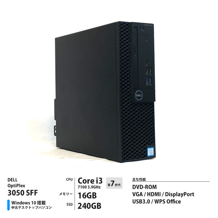 DELL 【美品】OptiPlex 3050 SFF / Corei3 7100 3.9GHz / メモリー16GB SSD240GB / Windows10 Home 64bit / DVD-ROM ※キーボード・マウス別売 [管理コード:4069]