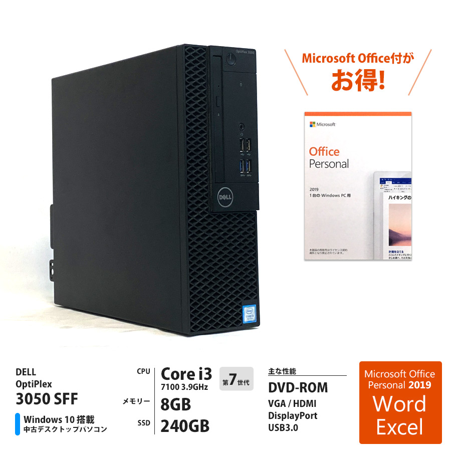 DELL 【美品】OptiPlex 3050 SFF / Corei3 7100 3.9GHz / メモリー8GB SSD240GB / Windows10 Home 64bit / DVD-ROM / Microsoft Office Personal 2019 プリインストール ※キーボード・マウス別売 [管理コード:4069]