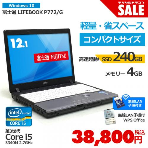 富士通 【セール】LIFEBOOK P772/G Corei5 3340M 2.7GHz(メモリー4GB、新品SSD240GB、Windows10 Home 64bit、無線LAN子機付)