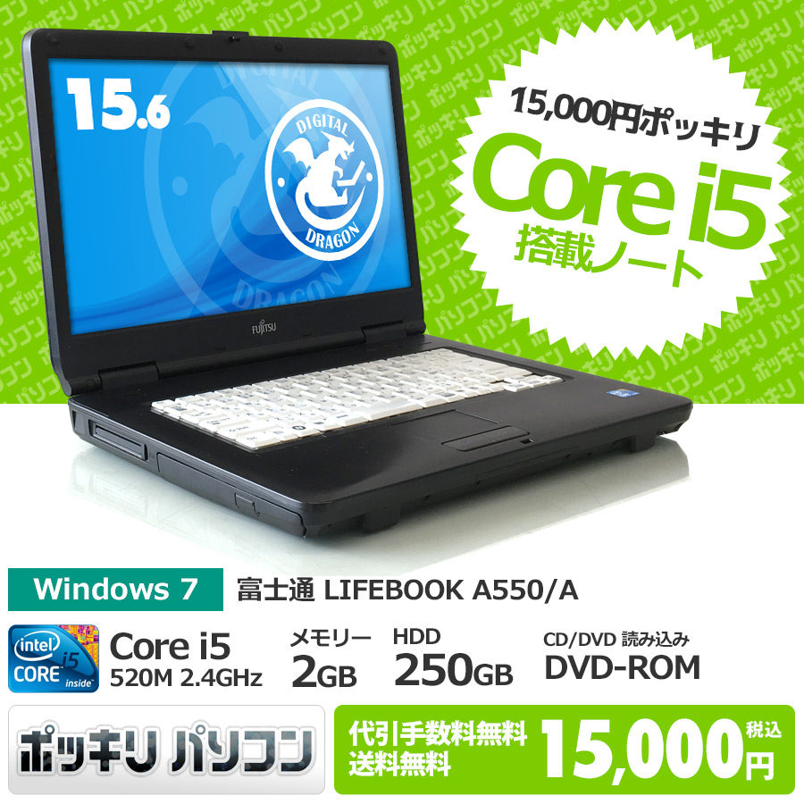 富士通 【15,000円ポッキリ】FMV LIFEBOOK A550/A Core i5 520M 2.4GHz  / メモリー2GB HDD250GB DVD-ROM Windows7 Pro 32bit / ※WPS Office の付属がありません。