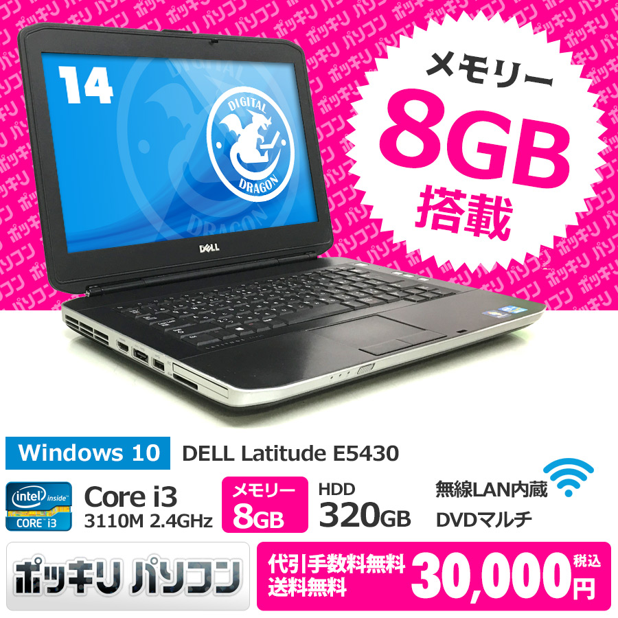 DELL 【30,000円ポッキリ】Latitude E5430 Core i3 3110M 2.4GHz / メモリー8GB HDD320GB /  Windows10 Home 64bit / DVDマルチ 14型液晶 無線LAN内蔵