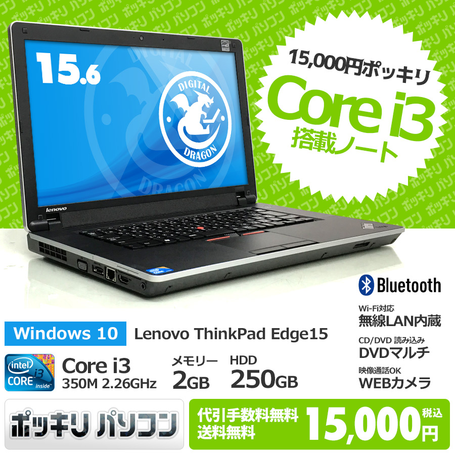IBM(Lenovo) 【15,000円ポッキリ】 Lenovo ThinkPad Edge15 / Corei3 350M 2.26GHz / メモリー2GB HDD250GB / Windows10 Home 64bit / DVDマルチ / 15.6型液晶[グレア] / 無線LAN Bluetooth WEBカメラ内蔵