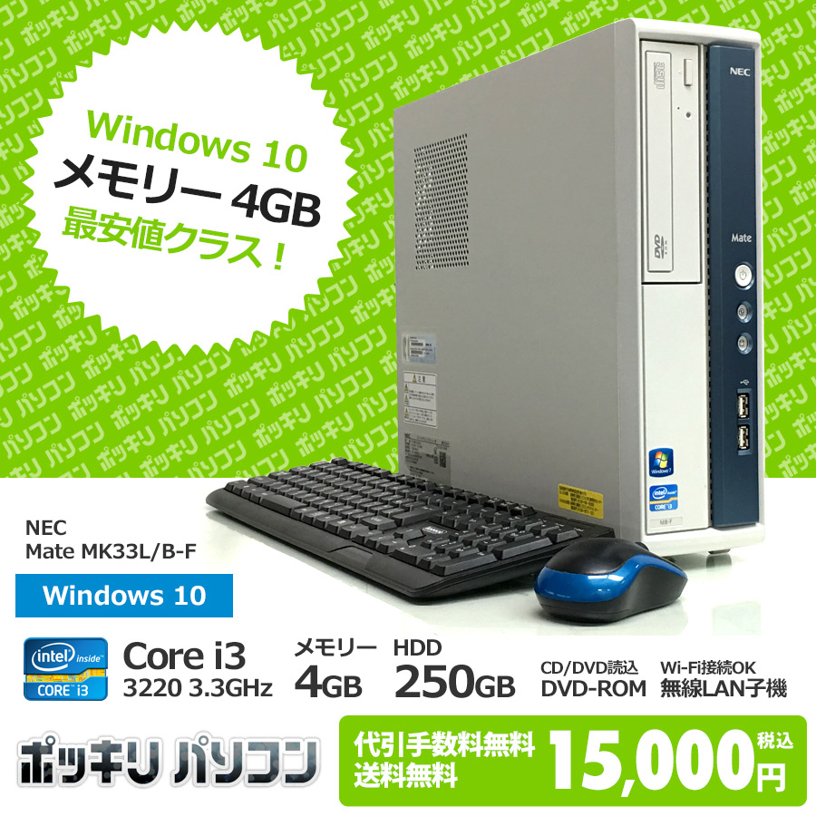 NEC 【15,000円ポッキリ】Mate MK33L/B-F Core i3 3220 3.3GHz / メモリー4GB HDD250GB / Windows10 Home 64bit / DVD-ROM  / 無線LAN子機付き