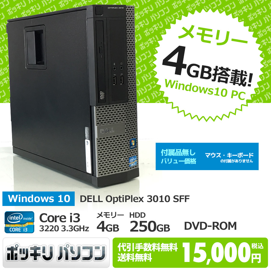 DELL 【15,000円ポッキリ】 OptiPlex 3010 SFF Corei3 3220 3.3GHz / メモリー4GB / HDD250GB / Windows10 Home 64bit / DVD-ROM ※WPS Office・キーボード・マウス別売r