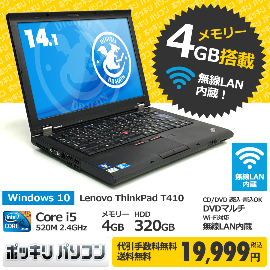 Lenovo 【20,000円ポッキリ】ThinkPad T410 Core i5 520M 2.4GHz / メモリー4GB HDD320GB / Windows 10 Home 64bit / DVDマルチ / 14.1型液晶 WXGA+ / 無線LAN内蔵