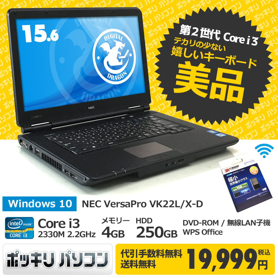 NEC 【20,000円ポッキリ】VersaPro VK22L/X-D Corei3 2330M 2.2GHz/ Windows10 Home 64bit / メモリー4GB HDD250GB DVD-ROM / 無線LAN子機付