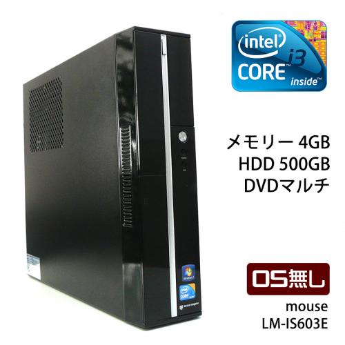 【OS無し・1週間保証】LM-IS603E Core i3 550 3.2GHz / メモリー4GB HDD500GB OS無し / DVDマルチ ※WPS Office・キーボード・マウス無し