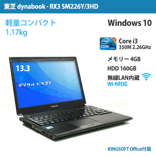 東芝 dynabook RX3 SM226Y/3HD Core i3 350M 2.26GHz(メモリー4GB、HDD160GB、Windows10 Home.64bit、無線LAN内蔵)