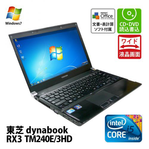 東芝 dynabook RX3 TM240E/3HD Corei5-2.4(メモリー4GB.HDD160GB.Windows7 Professional(64bit版).DVDマルチ.無線LAN内蔵.純正リカバリー)