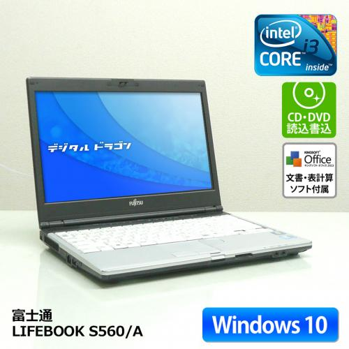 富士通 LIFEBOOK S560/A Core i3-2.26GHz(メモリー4GB.HDD160GB.Windows10 Home 64bit.DVDマルチ)