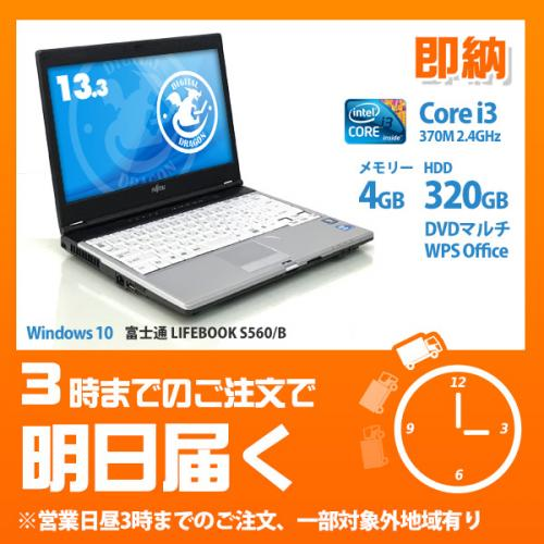 富士通 【即納】LIFEBOOK S560/B Corei3 370M 2.4GHz / メモリー4GB HDD320GB / Windows10 Home 64bit / DVD-マルチ / 13.3型ワイド液晶[73619]