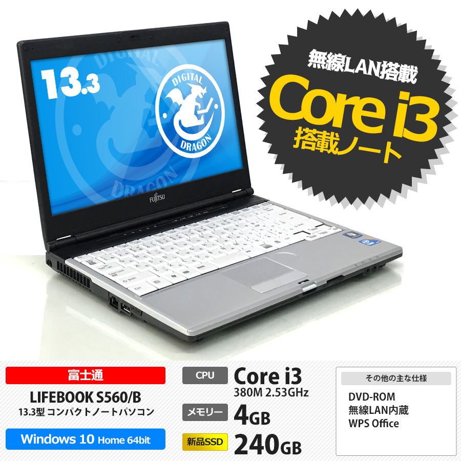 富士通 LIFEBOOK S560/B Corei3 380M 2.53GHz / メモリー4GB 新品SSD240GB / Windows10 Home 64bit / DVD-ROM / 13.3型ワイド液晶 / 無線LAN内蔵