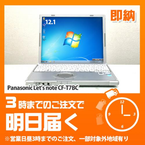 �y���[�zLet'sNote CF-T7BC(����LAN.���w�h���C�u����.1.5GB.Windows7 H.32Bit.80GB)