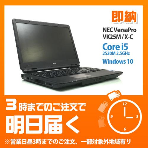 NEC 【即納】VersaPro VK25M/X-C Corei5 2520M 2.5GHz(メモリー8GB、HDD250GB、Windows10 Home 64bit、DVD-ROM)[70902]