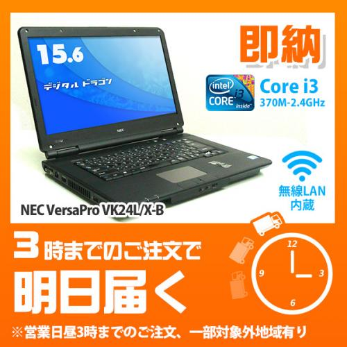 NEC 【即納】 VersaPro VK24L/X-B Corei3-370M 2.4GHz(メモリー4GB、HDD500GB、DVD-ROM、Windows10 Home 64bit、無線LAN内蔵)[72211]