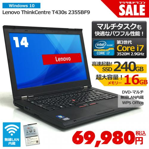 Lenovo ThinkPad T430s 2355BF9 Corei7 3520M 2.9GHz[最大3.6GHz] / メモリー16GB SSD240GB Windows10 Home 64bit DVDマルチ 無線LAN内蔵 14型ワイド液晶[1600×900]