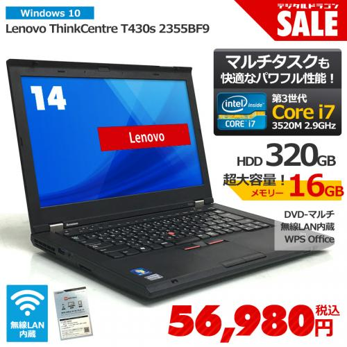 Lenovo ThinkPad T430s 2355BF9 Corei7 3520M 2.9GHz[最大3.6GHz] / メモリー16GB HDD320GB Windows10 Home 64bit DVDマルチ 無線LAN内蔵 14型ワイド液晶[1600×900]