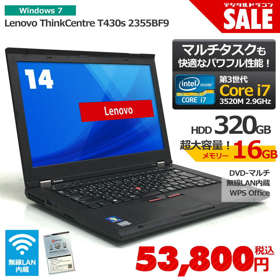 Lenovo ThinkPad T430s 2355BF9 Corei7 3520M 2.9GHz[最大3.6GHz] / メモリー16GB HDD320GB Windows7 Professional 64bit DVDマルチ 無線LAN内蔵 14型ワイド液晶[1600×900]