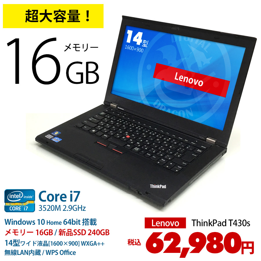 IBM(Lenovo) ThinkPad T430s 2355BF9 Corei7 3520M 2.9GHz[最大3.6GHz] / メモリー16GB SSD240GB Windows10 Home 64bit DVDマルチ 無線LAN内蔵 14型ワイド液晶[1600×900]