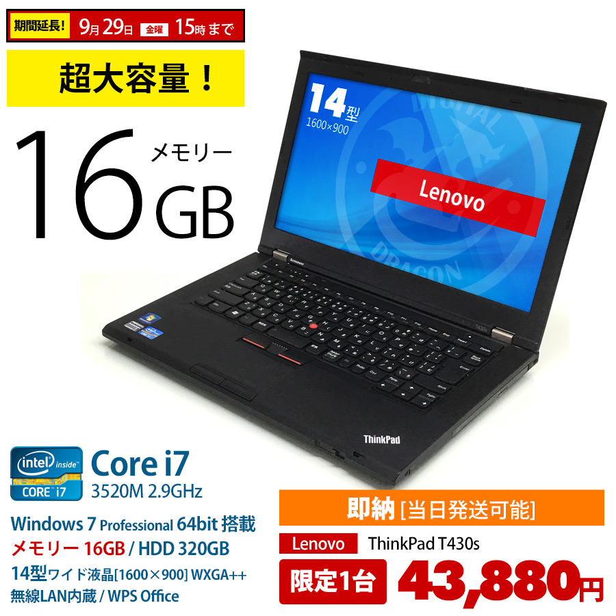 IBM(Lenovo) 【即納】【+4,000円でメモリー16GBセール】ThinkPad T430s 2355BF9 Corei7 3520M 2.9GHz[最大3.6GHz] / メモリー16GB HDD320GB Windows7 Professional 64bit DVDマルチ 無線LAN内蔵 14型ワイド液晶[1600×900]