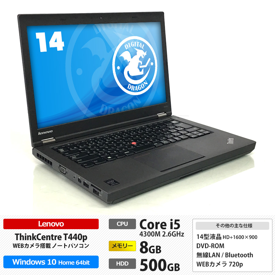Lenovo ThinkPad T440p 20AWS1940B / Corei5 4300M 2.6GHz / メモリー8GB HDD500GB / Windows10 Home 64bit / 14型液晶 HD+[1600×900] / DVD-ROM 無線LAN Bluetooth