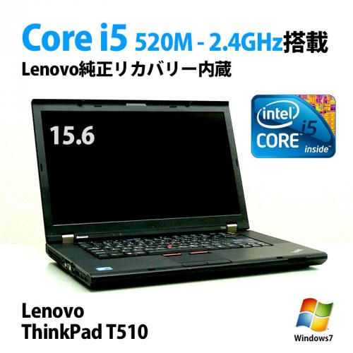 IBM(Lenovo) ThinkPad T510 4313-PW3 Corei5-520M 2.4GHz(メモリー4GB、HDD320GB、Windows7 Professional 32bit 純正リカバリー、DVDマルチ、無線LAN内蔵)