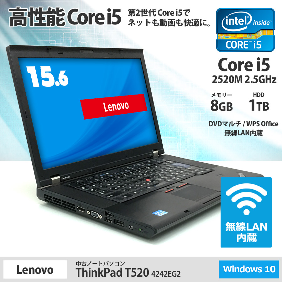 IBM(Lenovo) ThinkPad T520 4242EG2 Corei5 2520M 2.5GHz(メモリー8GB、HDD1TB、Windows10 Home 64bit、DVDマルチ、無線LAN内蔵)