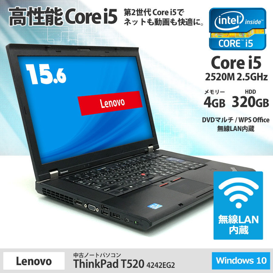 IBM(Lenovo) ThinkPad T520 4242EG2 Corei5 2520M 2.5GHz(メモリー4GB、HDD320GB、Windows10 Home 64bit、DVDマルチ、無線LAN内蔵)
