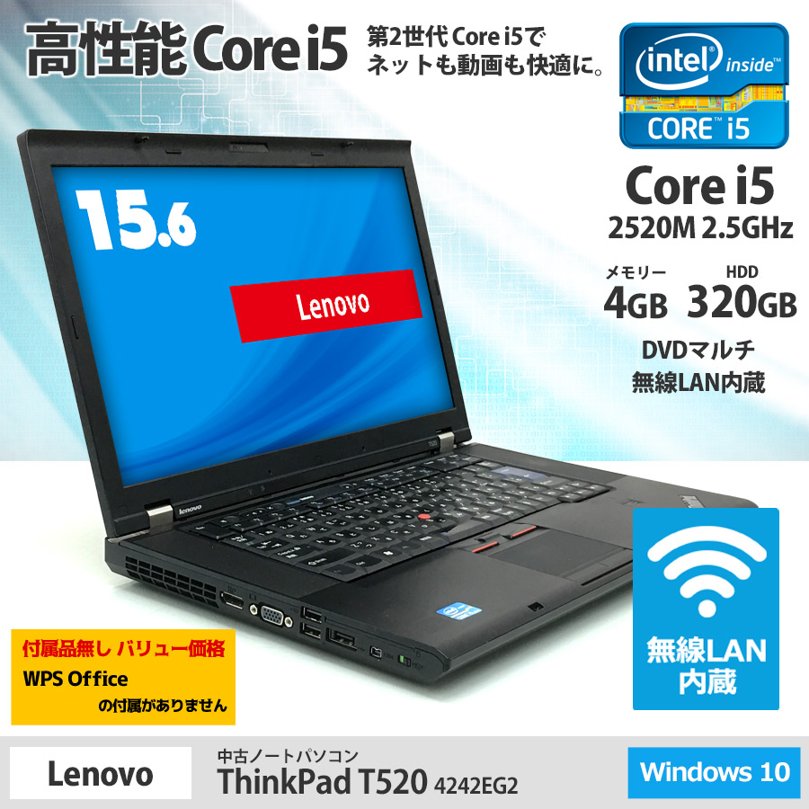 IBM(Lenovo) ThinkPad T520 4242EG2 Corei5 2520M 2.5GHz(メモリー4GB、HDD320GB、Windows10 Home 64bit、DVDマルチ、無線LAN、WEBカメラ)l※WPS Office の付属がありません