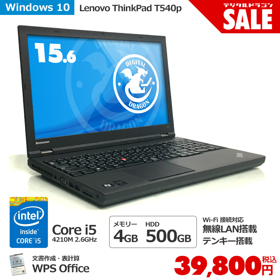 IBM(Lenovo) 【セール】ThinkPad T540p Corei5 4210M 2.6GHz / メモリー4GB HDD500GB / Windows10 Home 64bit / DVDマルチ / 15.6型液晶 / 無線LAN テンキー内蔵