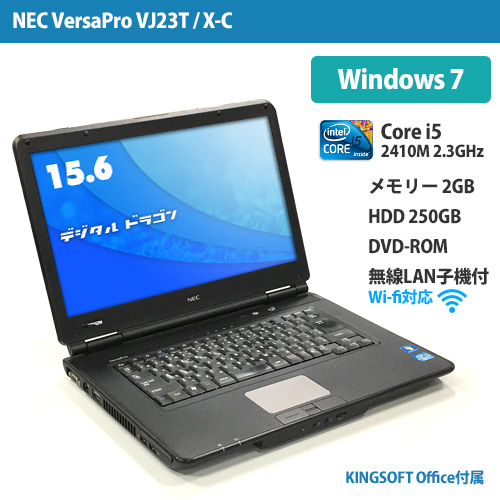 NEC VersaPro VJ23T/X-C Core i5 2410M 2.3GHz(メモリー2GB、HDD250GB、Windows7 Professional 32bit、.DVD-ROM、純正リカバリー) USB無線LAN子機付