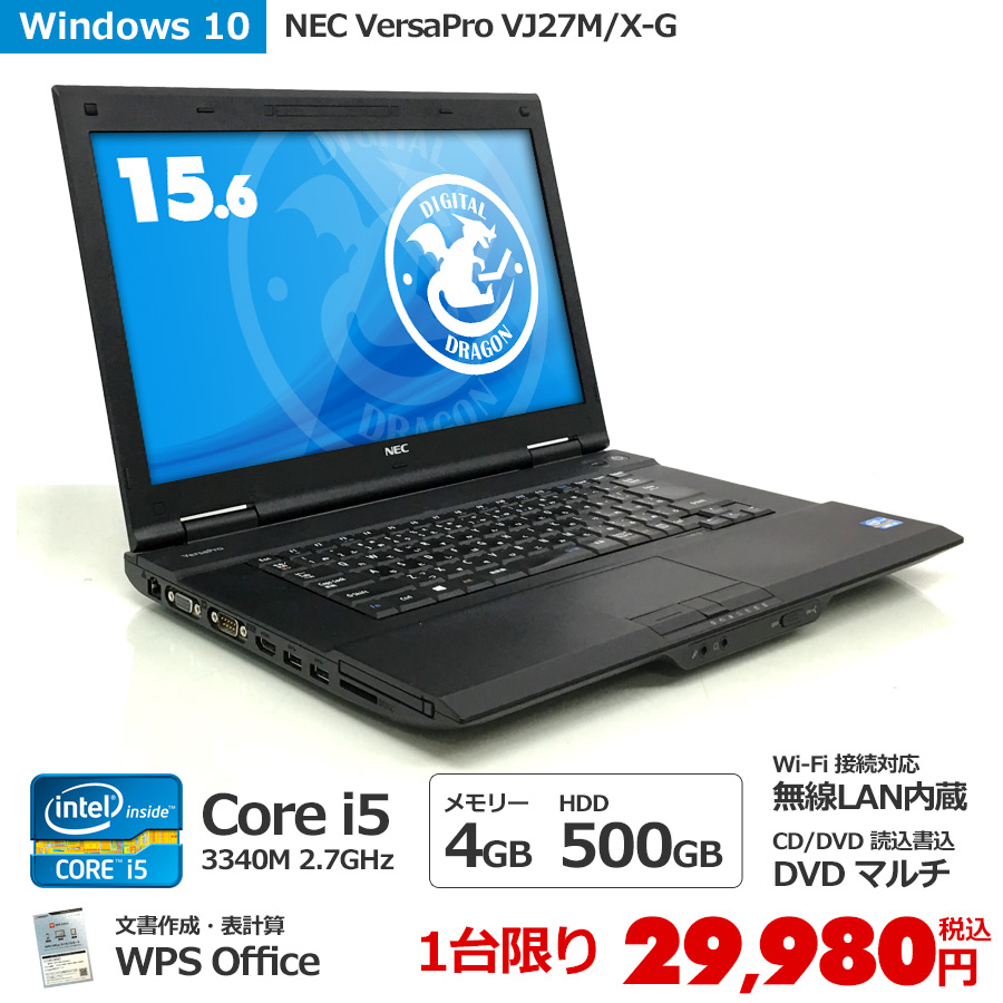 NEC 【1台限り】VersaPro VJ27M/X-G Core i5 3340M 2.7GHz / メモリ4GB / HDD 500GB / Window 10 Home 64bit / DVDマルチ / 無線LAN内蔵