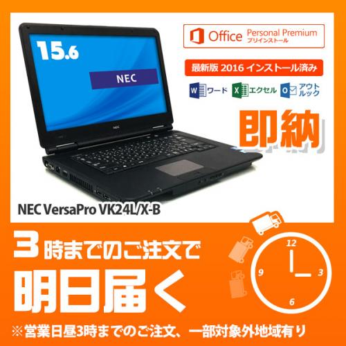NEC 【即納】 VersaPro VK24L/X-B Corei3-370M 2.4GHz(メモリー4GB、HDD320GB、DVD-ROM、Windows10 Home 64bit、無線LAN内蔵)+Microsoft Office Personal Premium[72472]