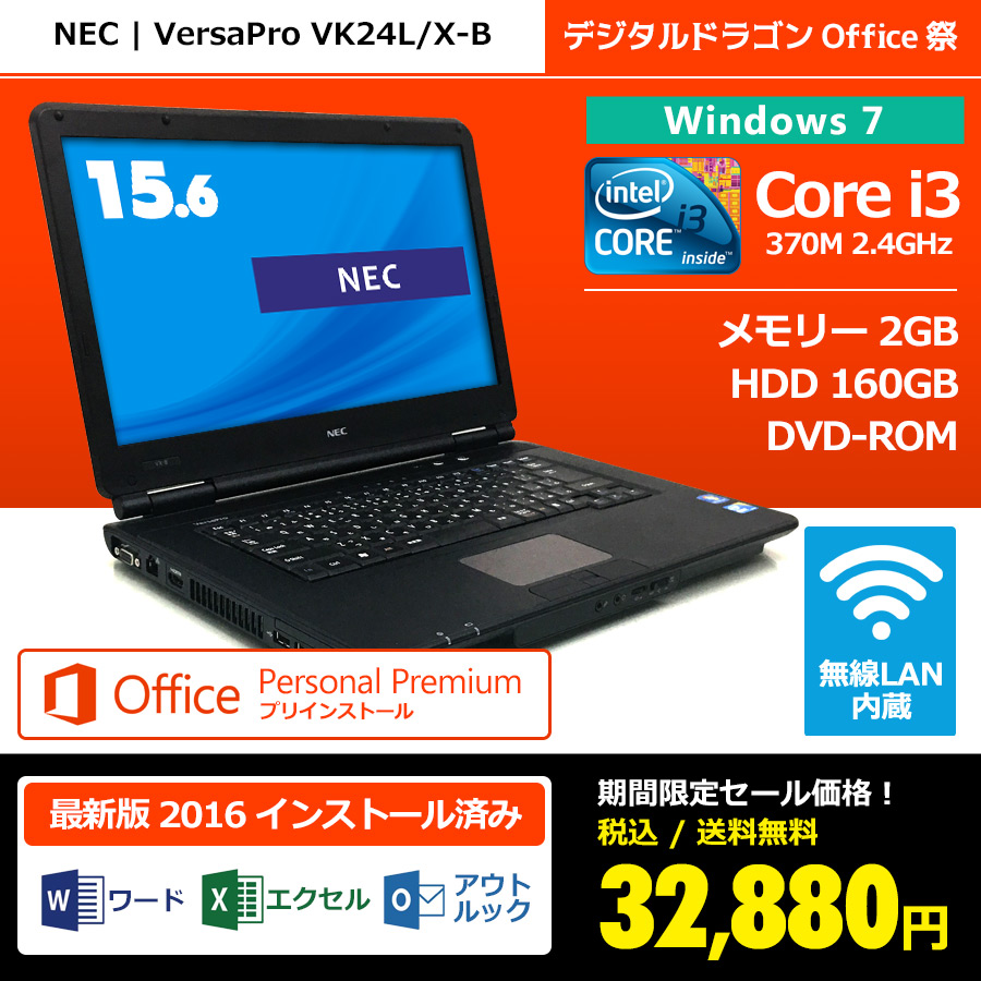 NEC 【デジドラOffice祭セール】VersaPro VK24L/X-B Core i3-370M 2.4GHz(メモリー2GB、HDD160GB、DVD-ROM、Windows7 Pro 32bit、無線LAN内蔵)+Microsoft Office Personal Premium