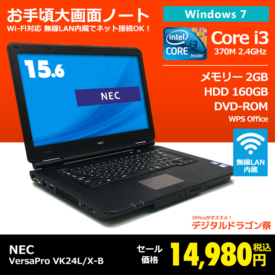NEC 【デジドラ祭セール】VersaPro VK24L/X-B Core i3-370M 2.4GHz(メモリー2GB、HDD160GB、DVD-ROM、Windows7 Professional 32bit、無線LAN内蔵)