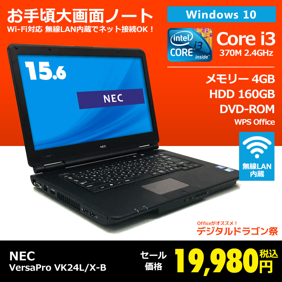 NEC 【デジドラ祭セール】VersaPro VK24L/X-B Core i3-370M 2.4GHz(メモリー4GB、HDD160GB、DVD-ROM、Windows10 Home 64bit、無線LAN内蔵)