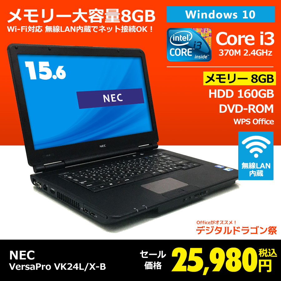 NEC 【デジドラ祭セール】VersaPro VK24L/X-B Core i3-370M 2.4GHz(メモリー8GB、HDD160GB、DVD-ROM、Windows10 Home 64bit、無線LAN内蔵)