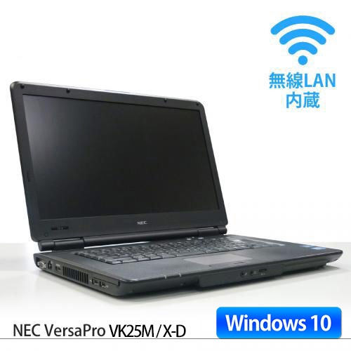 NEC VersaPro VK25M/X-D Corei5 2520M 2.5GHz(メモリー4GB、HDD250GB、Windows10 Home 64bit、DVD-ROM、無線LAN内蔵)