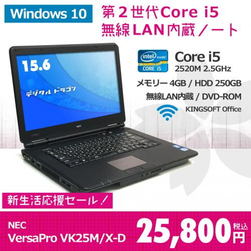NEC 【新生活応援セール】VersaPro VK25M/X-D Corei5-2520M 2.5GHz(メモリー4GB、HDD250GB、Windows10 Home 64bit、DVD-ROM、無線LAN内蔵)