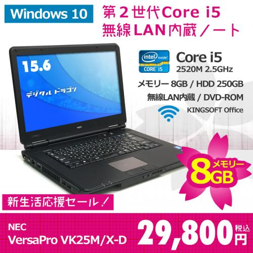 NEC 【新生活応援セール】VersaPro VK25M/X-D Corei5-2520M 2.5GHz(メモリー8GB、HDD250GB、Windows10 Home 64bit、DVD-ROM、無線LAN内蔵)