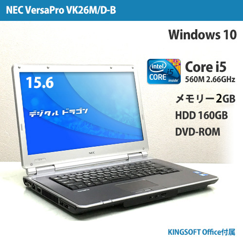 【外装難有】VersaPro VK26M/D-B Corei5 560M 2.66GHz(メモリー2GB、HDD160GB、Windows10 Home 64bit、DVD-ROM)※天板に傷が点在しています。