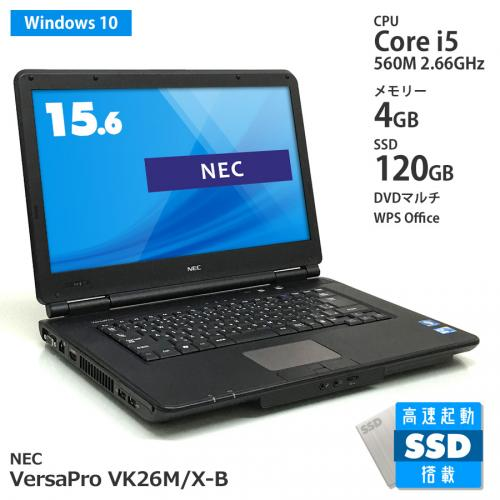 NEC VersaPro VK26M/X-B Corei5 560M 2.66GHz (メモリー4GB、新品SSD120GB、Windows10 Home 64bit、DVDマルチ)