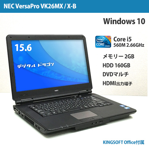 NEC VersaPro VK26M/X-B Corei5 560M 2.66GHz (メモリー2GB、HDD160GB、Windows10 Home 64bit、DVDマルチ)