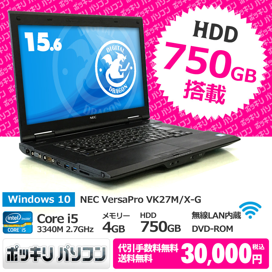 NEC 【30,000円ポッキリ】VersaPro VK27M/X-G Corei5 3340M 2.7GHz / メモリー4GB HDD750GB / Windows10 Home 64bit / DVD-ROM / 無線LAN内蔵