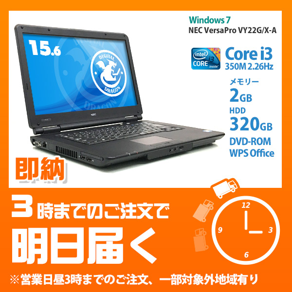 NEC 【即納】Versapro VY22G/X-A Core i3 350M 2.26GHz / メモリー2GB HDD320GB / Windows7 Professional 32bit / DVD-ROM [73320]
