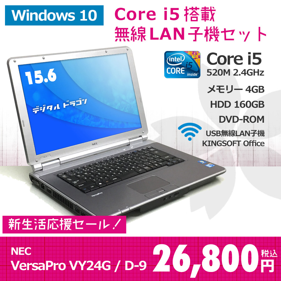 NEC 【新生活応援セール】VersaPro VY24G/D-9 Core i5 520M 2.4GHz(メモリー4GB、HDD160GB、Windows10 Home 64bit、DVD-ROM)USB無線LAN子機付