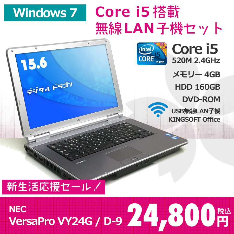 NEC 【新生活応援セール】VersaPro VY24G/D-9 Core i5 520M 2.4GHz(メモリー4GB、HDD160GB、Windows7 Professional 32bit、DVD-ROM)USB無線LAN子機付